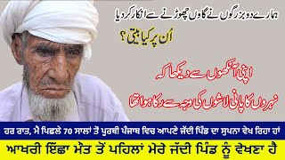 Pind Tahli Wala Bodla, Fazilka To Chak No. 65 GD, Sahiwal    Heart Wrenching Story