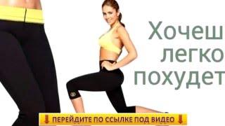 Купить Шорты Для Похудения В Запорожье