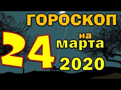 Гороскоп на завтра 24 марта 2020 для всех знаков зодиака. Гороскоп на сегодня 24 марта 2020 Астрора