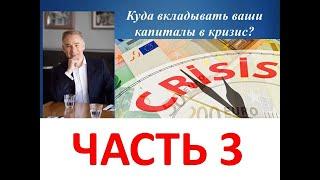 Ч3: Какие риски существуют во время кризиса? Куда вкладывать ваши капиталы в кризис 2020 года