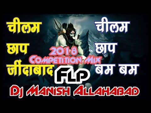 Chilam Chap   Bolbam Jaikara   Hard Competition Mix By Dj Manish Allahabad