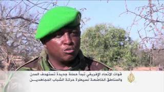 إستراتيجية قتالية جديدة للبعثة الأفريقية بالصومال