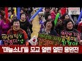 [Video C] '마늘소녀'들의 모교에서 열린 열띤 응원전