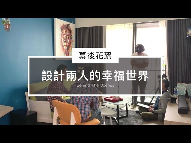 Behind the scenes - 生活的想像 幕後花絮
