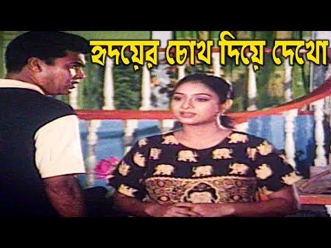 হৃদয়ের চোখ দিয়ে দেখো | Movie Scene | Manna | Shabnur | Jibon Ek Shongorsho