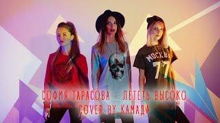 София Тарасова - Лететь Высоко (cover by КаМаДа)