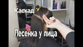 Каскад Каскадная стрижка Лесенка у лица женская стрижка на длинные волосы Haircut Cascade