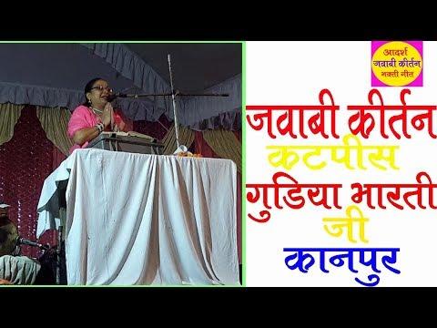 FREE DOWNLOAD जवाबी कीर्तन कटपीस गीत गुड़िया भारती जी कानपुर jawabi kirtan no.454 bhakti Geet