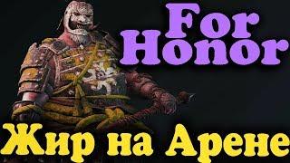 Боевой жир на арене - игра For Honor