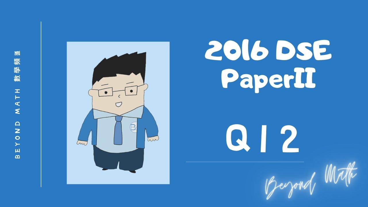 【必睇!DSE數學Tips】2016 DSE數學 Math Paper 2 Q12