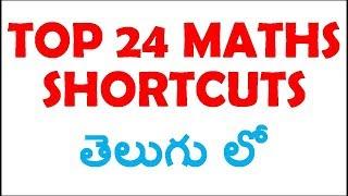 Top 24 Maths Shortcuts In Telugu || bank exams || appsc || tspsc || ssc