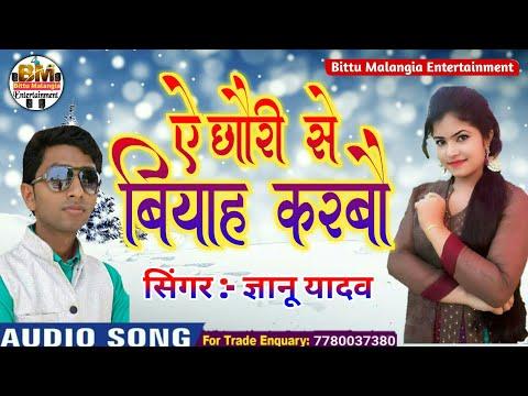 ऐ छौरी से बियाह करबौ // Singer  Gyanu Yadav Maithili Song 2019 // Maithili Hit Song 2019