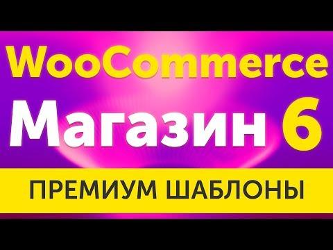 Магазин на WooCommerce 3 - шаблон Monstroid 2 от TemplateMonster установка за 10 минут