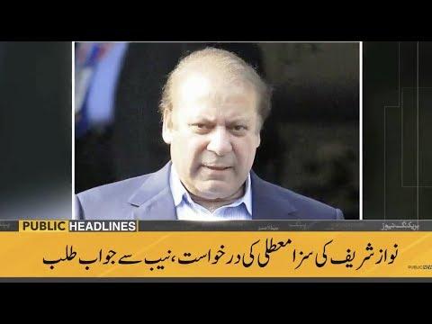 Public News Headlines | 5:00 PM | 11 February 2019