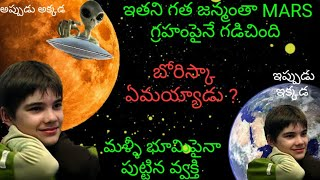 Interesting facts about Mars| Mars latest information| what happened to boriska | Facts telugu lo