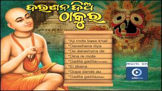 Odia Bhajan Darashana Dia Thakura -  Full Audio Songs | Juke Box