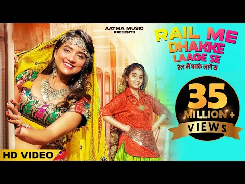 Rail Me Dhakke Laage Se Lyrics | Renuka Panwar Mp3 Song Download