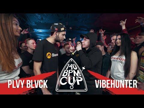 140 BPM CUP: PLVY BLVCK X VIBEHUNTER (Полуфинал)