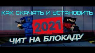 Фото КАК СКАЧАТЬ ЧИТ НА БЛОКАДУ 2021 ГОДА+БОНУС ЧИТ