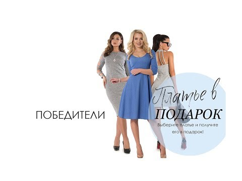 Как получить платье в подарок? Денис Байгужин.из YouTube · Длительность: 2 мин29 с