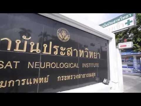สถาบันประสาทวิทยา