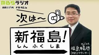 次は〜新福島!