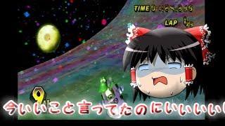 【ゆっくり実況】マリオカートWii ゆっくーりと1位を目指せ!Part2 thumbnail