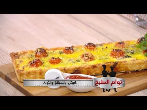 كيش بالسبانخ و التونة + عجائن بأنواع الجبن / توأم الطبخ / سعيد حميس / عاشور حميس