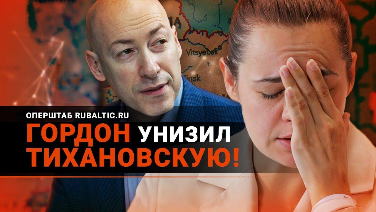 Гордон УНИЗИЛ Тихановскую: «Как за неё можно голосовать?»