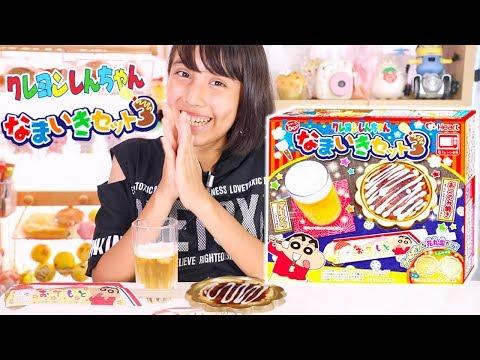クレヨンしんちゃん なまいきセット3【知育菓子 つくるお菓子】