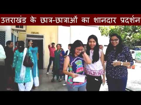 CBSE 10th Result Excellent performance of students of Uttarakhand