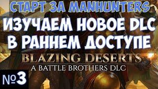 ⚔️Battle Brothers: Blazing Deserts🔊 Изучаем новое DLC в раннем доступе. Часть №3