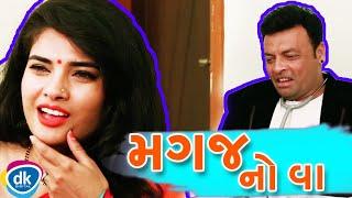 મગજ નો વા |Latest Gujarati Comedy Video 2018 |Greva Kansara Ni Jordar Comedy