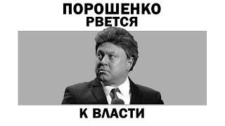 Такого Чумового номера про Порошенко никто не Ожидал! Зал в истерике - приколы до слез!