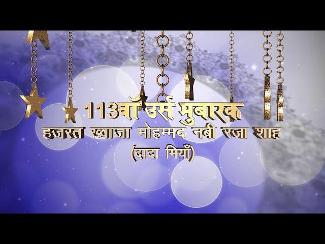113wa URS Dada Miya Dargah Live | SANSKAR NEWS