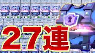 【クラロワ】スーパー魔法の宝箱27連したったww総額10万円ww【超狂気の沙汰】