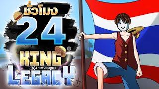 24 ชั่วโมง ในKing Legacy แมพคนไทยเริ่ม ใหม่ตั้งแต่เวล 1!