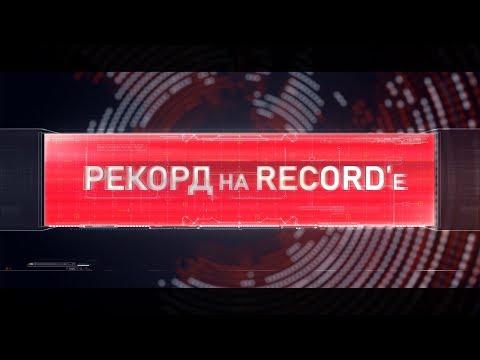 Новости и спортивные достижения Мордовии. РЕКОРД на RECORD'e. Выпуск 25