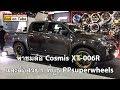 ชมล้อสวยๆ ที่บูธ PPsuperwheels ล้อใหม่ Cosmis XT-006R กับ Isuzu D-Max เคฟล่าแท้ทั้งคัน