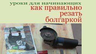 Как правильно резать болгаркой(Техника безопасности для начинающих и урок как правильно резать болгаркой., 2016-09-28T16:46:12.000Z)