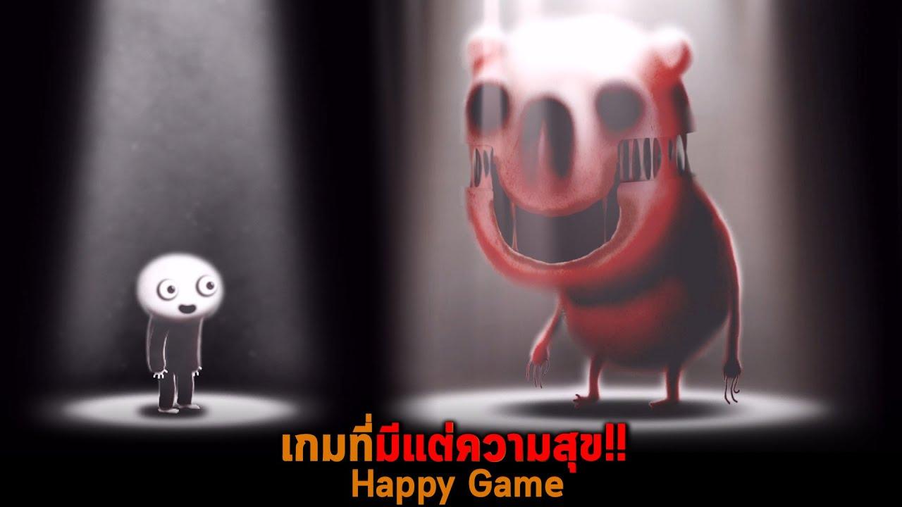เกมที่มีแต่ความสุข Happy Game