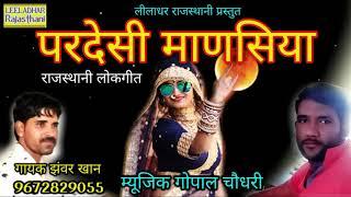 परदेसी माणसिया    Pardesi Manasiya    Singer Jhanwar Khan    गायक झंवर खान