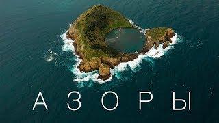 Азорские острова. Зелёное чудо Атлантики. Большой выпуск.