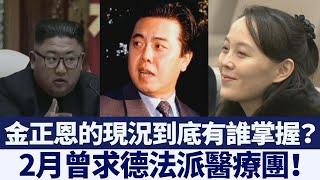 日媒爆:金正恩2月曾求助 德法派醫療團|新唐人亞太電視|20200501