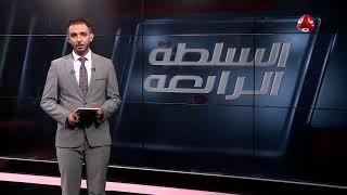 السلطة الرابعة  | 05 - 09 - 2018 | تقديم اسامة سلطان | يمن شباب