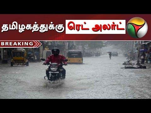 தமிழகத்துக்கு ரெட் அலர்ட்  | Red Alert | Weather Report | Heavy Rains in Tamilnadu