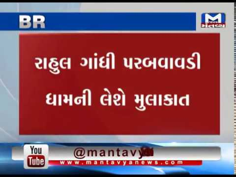 Congress president Rahul Gandhi to visit Saurashtra next week | Mantavya News