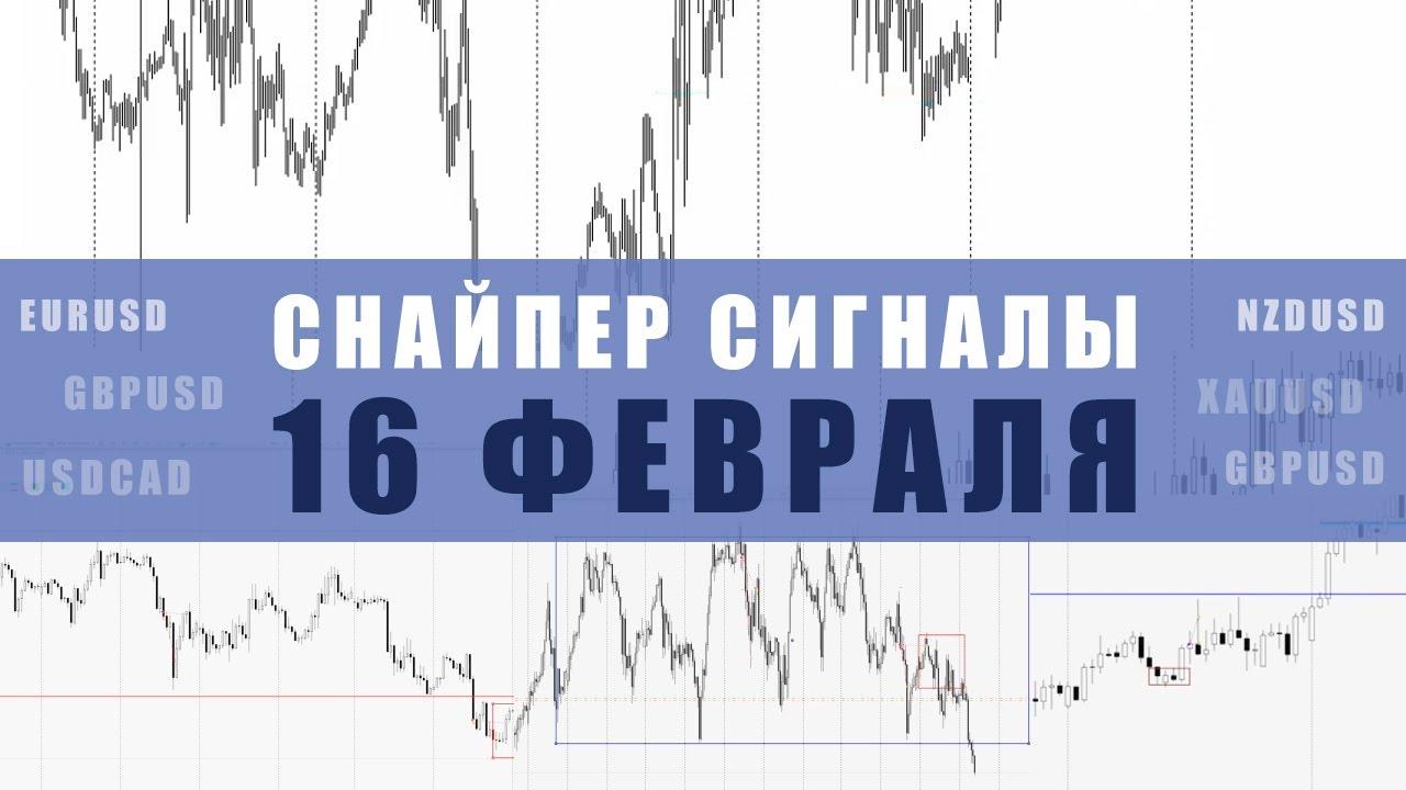 СИГНАЛЫ СНАЙПЕР НА 16 ФЕВРАЛЯ | Трейдер Максим Михайлов