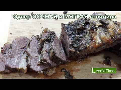СОЧНАЯ и МЯГКАЯ говядина запечённая 👍 Кухня Аргентины 👍 Leonid Timo