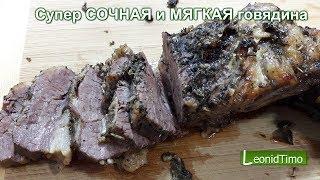 видео Как приготовить говядину, чтобы она была мягкой? Как вкусно приготовить говядину?